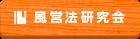 風営法研究会